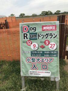木曽三川公園東海広場ドッグラン