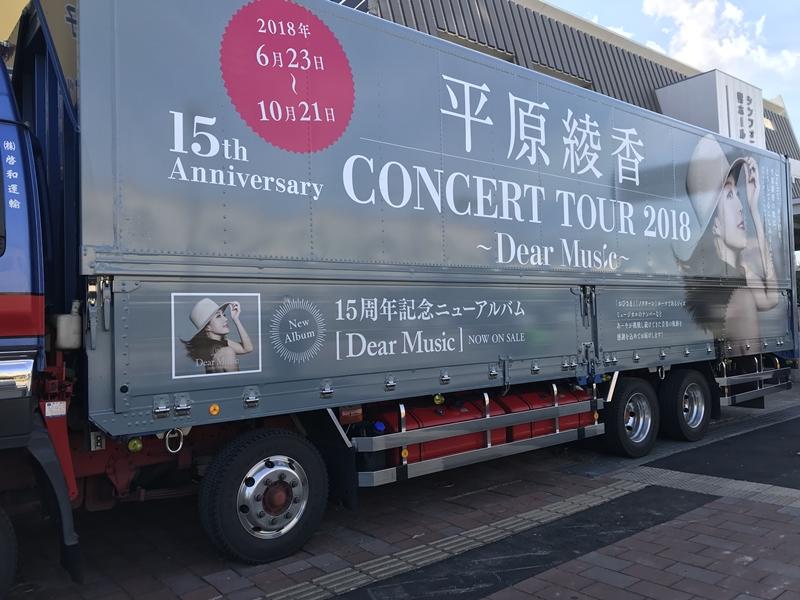 平原綾香コンサート