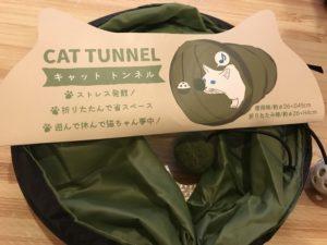 キャットトンネル