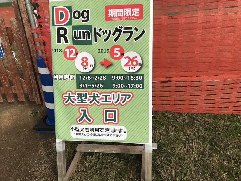 東海広場ドッグラン