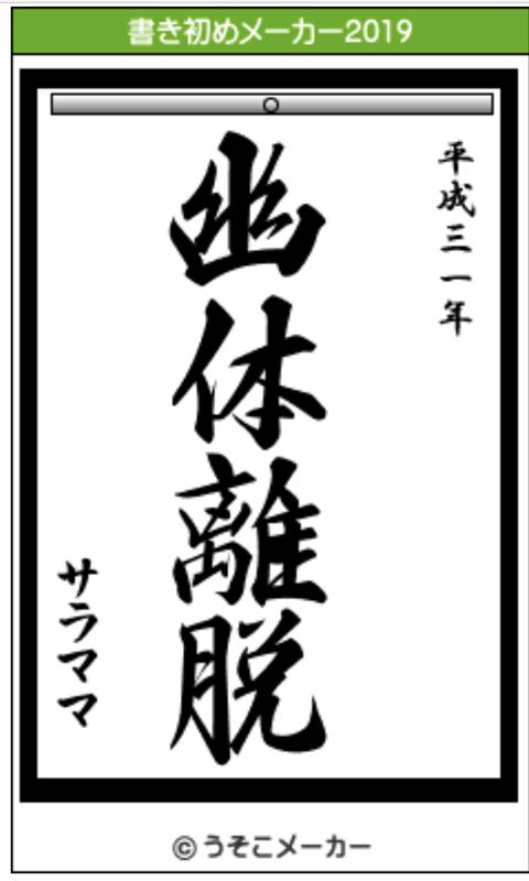 書き初めメーカー2019