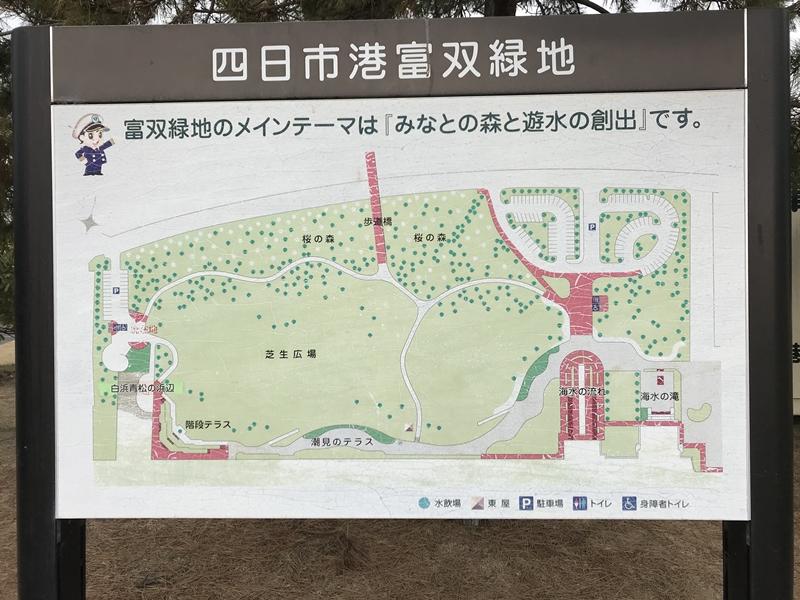 富双緑地公園